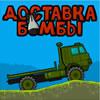 игра Бомба доставки